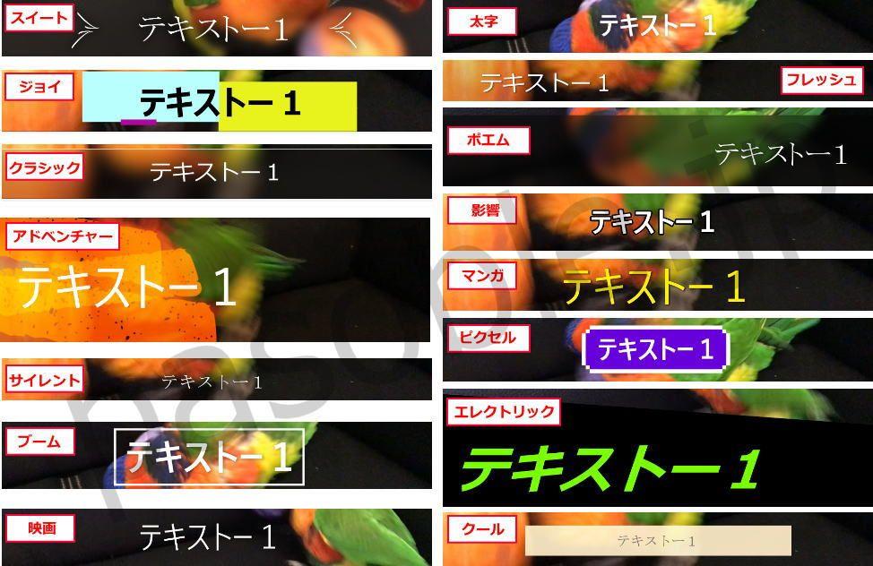 ビデオエディターテキストスタイルの一覧