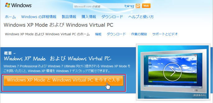Windows Virtual PC ホーム ページ