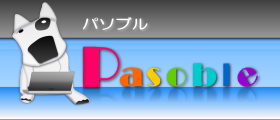 パソブル|パソコンサポート